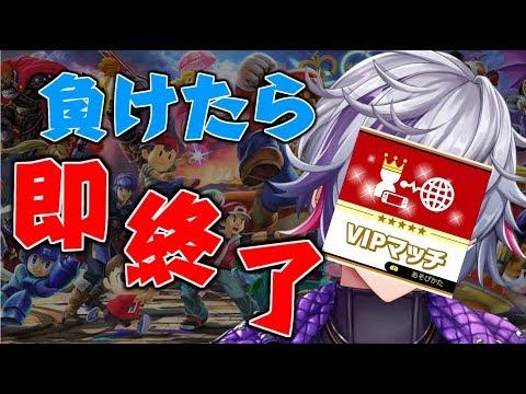 【スマブラSP】5回負けたら即終了!!復活のVIPリドリー!!【にじさんじ】