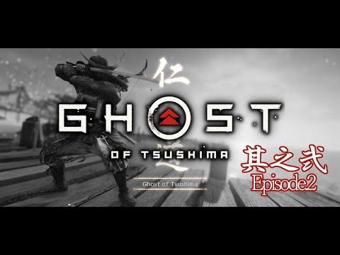【Ghost of Tsushima】KUROSAWA!!!SAMURAI!!!【神田笑一/にじさんじ】