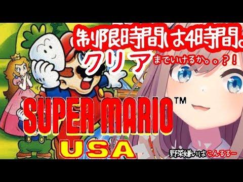 【スーパーマリオUSA】クリア出来たらみんなで野菜パーティー!!【鈴原るる/にじさんじ】