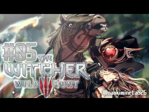 【#05 The Witcher 3: Wild Hunt】女の子のシリばっかり追いかけてますが許してください【にじさんじ/ニュイ・ソシエール】