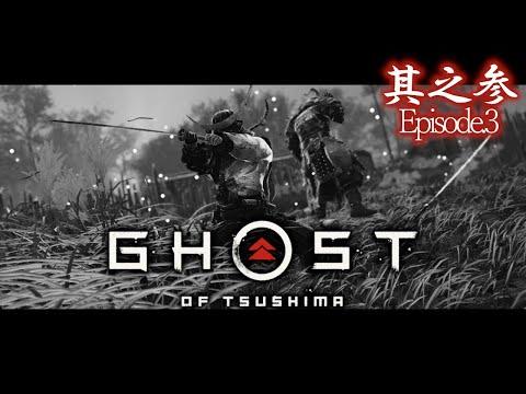 【Ghost of Tsushima】地獄からの使者 – Emissary of hell !!!【神田笑一/にじさんじ】