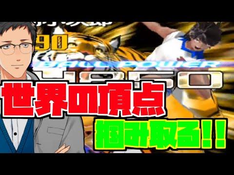 【キャプテン翼(PS2) #3】挑め世界の頂点へ…!打倒皇帝!!【にじさんじ/社築】
