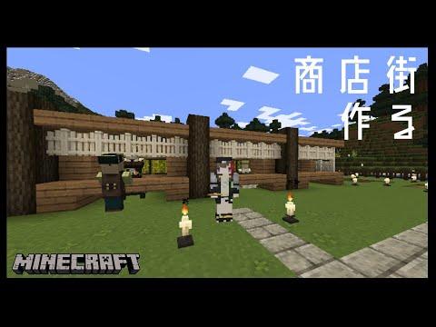 【Minecraft】ファンタジーな商店街を作りたい!【早瀬走/にじさんじ】