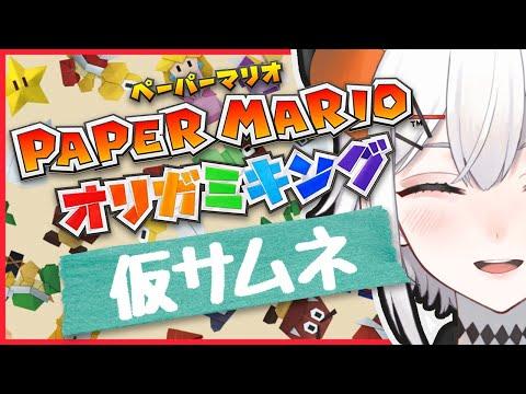 #3【ペーパーマリオ オリガミキング】土ガミ様までたどりつけるカ!?【にじさんじ/レヴィ・エリファ】