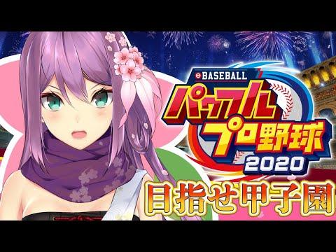 【パワプロ2020】目指せ甲子園【にじさんじ/桜凛月】