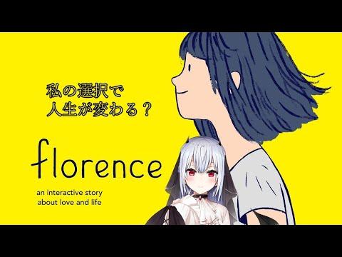 【florence】女の子の人生を体験するゲーム【にじさんじ/葉加瀬冬雪】