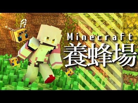 【Minecraft】養蜂場建設!駅の周りをお花いっぱいにする計画!!【にじさんじ/ニュイ】