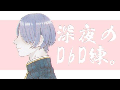 【Dead by Daylight】ドルルルルウビデォビィ深夜練習【弦月藤士郎/にじさんじ】