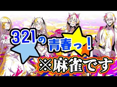 【チーム321】麻雀でも321【にじさんじフミ】
