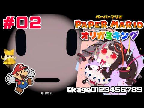 【ペーパーマリオ オリガミキング 】#02 カミの手【夜見れな/にじさんじ】