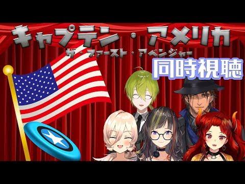 【#にじさんじアベンジャーズ祭り】キャプテン・アメリカ ザ・ファースト・アベンジャーをみんなで見よう!【同時視聴】