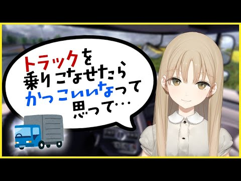【Euro Truck Simulator 2】車のるの2回目くらいなんですけど、かっこいいので決めました。【にじさんじ/シスター・クレア】
