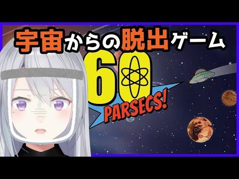 【60 parsecs!】宇宙だけど生き残ってやるぜ【にじさんじ / 樋口楓】