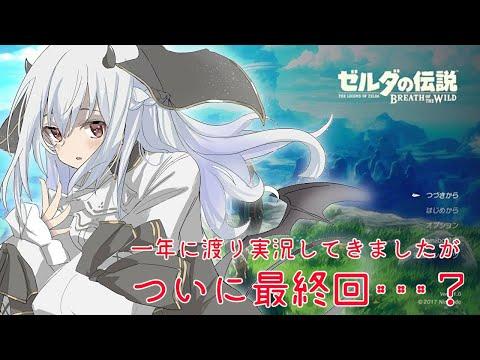 【ゼルダBotW】※終わらない【にじさんじ/葉加瀬冬雪】
