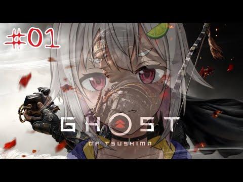 #01【ゴースト オブ ツシマ】完全初見でやってみる!【Ghost of Tsushima】【葉山舞鈴/にじさんじ】