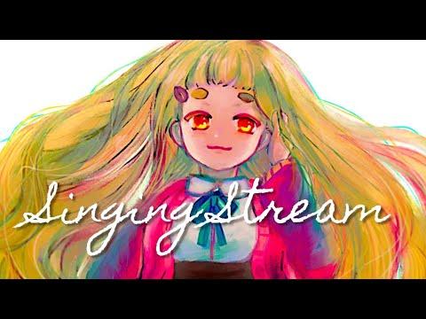 【ゲリラ歌】Singing Stream【町田ちま/にじさんじ】
