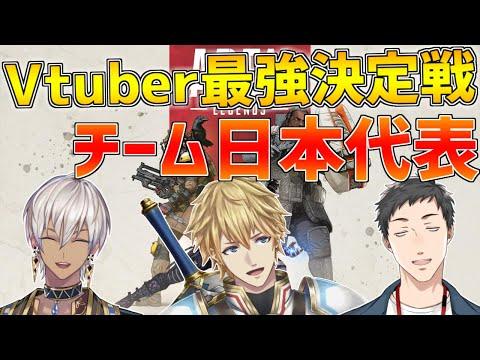 【APEX】Vtuber最強決定戦にむけて日本代表で練習します【にじさんじ/エクス・アルビオ】