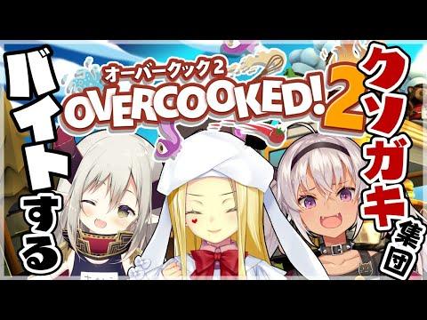 【Overcooked 2】キッチンのバイトで稼ぐ!!【ルイス・キャミー/えま★おうがすと/魔使マオ】