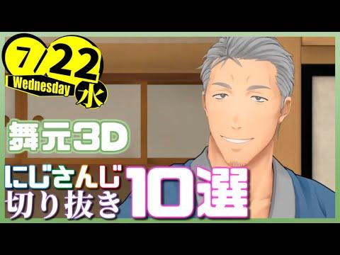 【日刊 にじさんじ】切り抜き10選【2020年7月22日(水)】