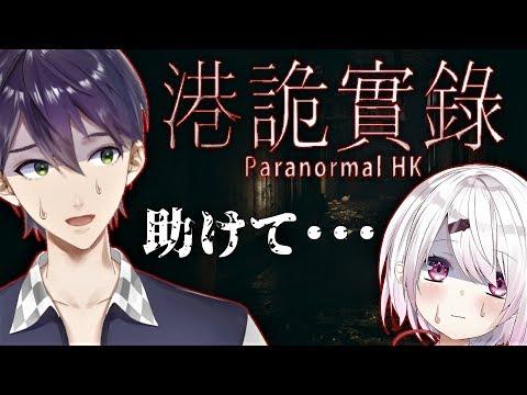【ParanormalHK】最恐ホラゲー VS 剣持刀也&最弱の助っ人【With椎名唯華】