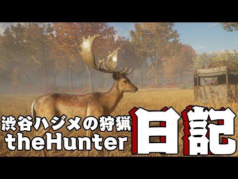 【theHunter】マタギの朝は早い【にじさんじ/渋谷ハジメ】