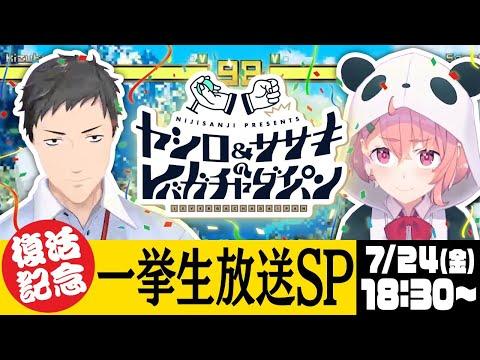 【一緒にみよう】レバガチャ復活記念!一挙生放送SP【ヤシロ&ササキのレバガチャダイパン】