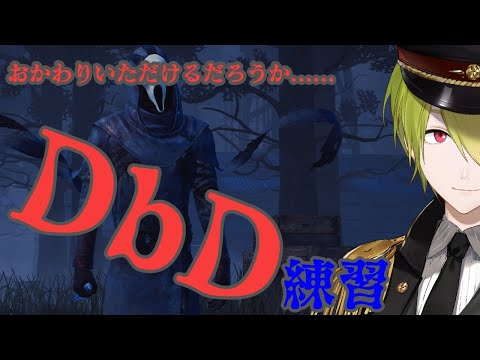 【DbD】練習どうでしょう…おかわりいただけるだろうかの巻【にじさんじ/渋谷ハジメ】