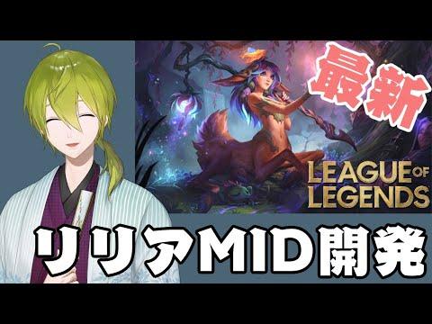 【LoLランク】最新チャンプ「リリア」MID!!【にじさんじ/渋谷ハジメ】