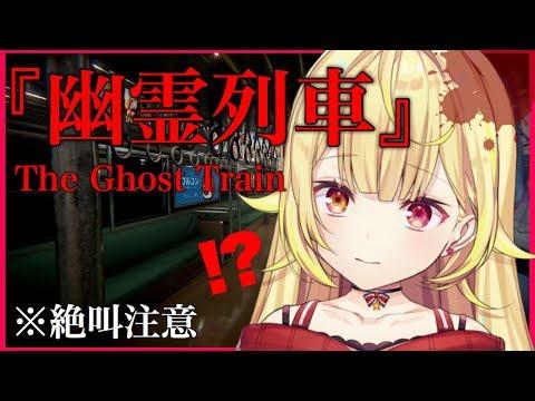 【幽霊列車】最新作ホラー!危険すぎる電車に乗ってみた・・・【星川サラ/にじさんじ】