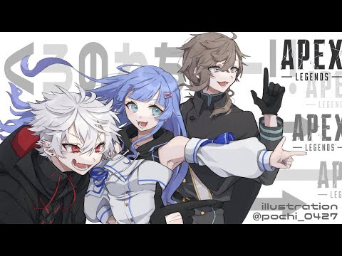 APEX|Vtuber カスタムに参戦!くろのわちー【にじさんじ/叶】