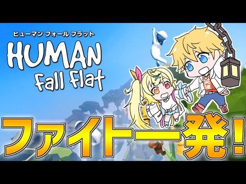 【Human: Fall Flat】落ちそうだったら自力で這い上がれるよう応援します。【にじさんじ/エクス・アルビオ】