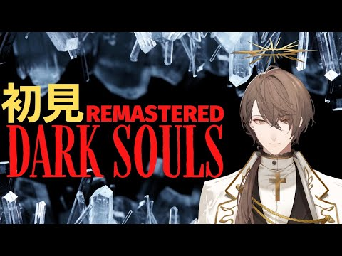 【DARK SOULS REMASTERED】シースvs筋力【にじさんじ/加賀美ハヤト】