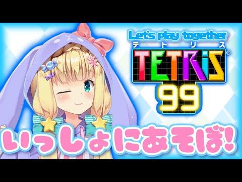 【テトリス99】みんなで遊ぶニチアサお茶会🚗💨【物述有栖】【にじさんじ】