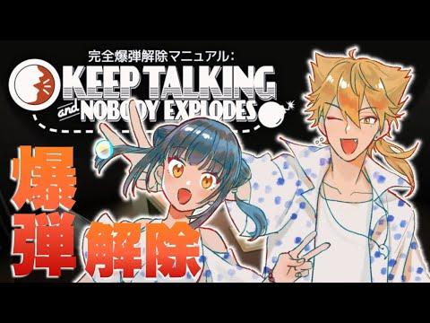 【Keep Talking and Nobody Explodes】爆弾解除班【にじさんじ/山神カルタ/伏見ガク】
