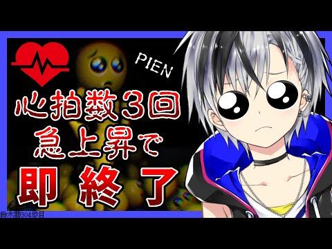 #1【PIEN-ぴえん-】ぴえんのホラゲ、心拍数3回急上昇で即終了【鈴木勝/にじさんじ】