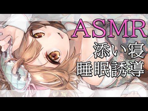 【ASMR/binaural】添い寝・うとうとしてます【ラトナ・プティにじさんじ/Ear Blowing/ear massage/lie down】