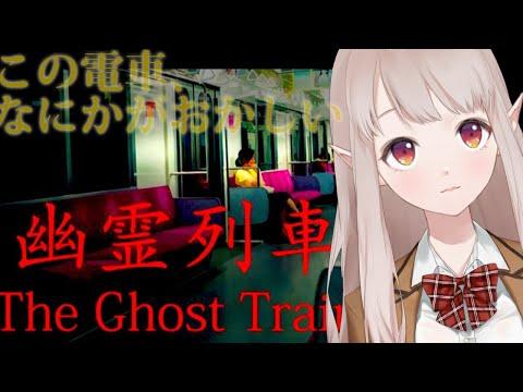 【幽霊列車】マジで出ると噂の電車に乗ってみるwwww【にじさんじ/える】