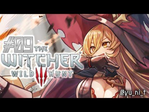 【#09 The Witcher 3: Wild Hunt】俺、スケリッジよく馴染む。力、嘘つかない。【にじさんじ/ニュイ・ソシエール】