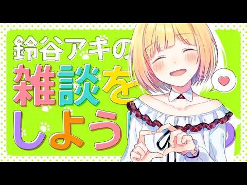 雑談をしようしよう129🐈琥珀糖しゃりしゃり【にじさんじ/鈴谷アキ】
