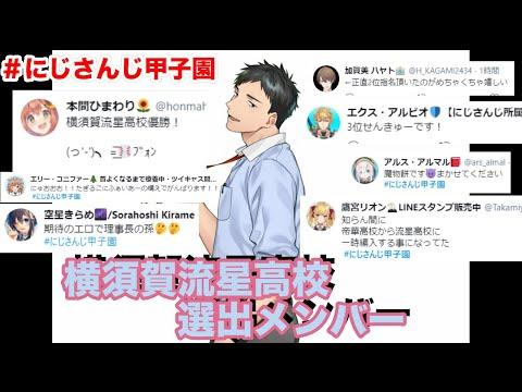 【にじさんじ甲子園】横須賀流星高校 ドラフト選出メンバー