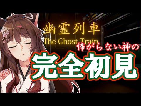 【幽霊列車】真昼間なら怖くない【にじさんじフミ】