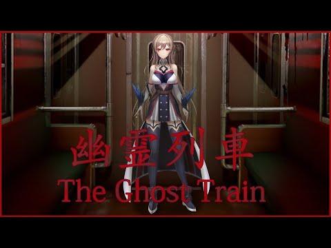 【幽霊列車】こんなとこいられるか!俺は帰るぞ!【にじさんじ】