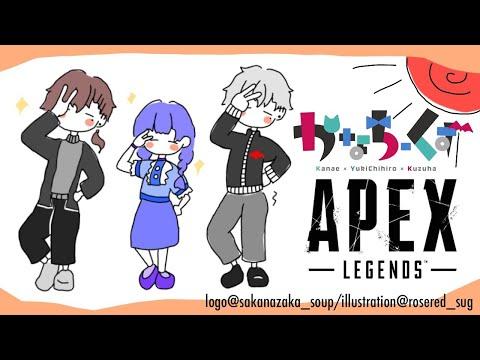 APEX|ソロ練習▶かなちーくずカスタム練習【にじさんじ/叶】