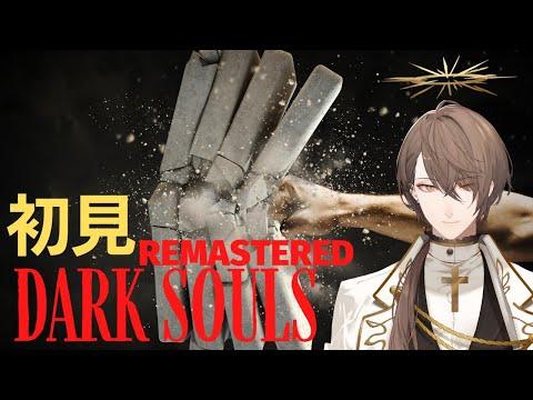 【DARK SOULS REMASTERED】力いっぱい絵画を殴ります【にじさんじ/加賀美ハヤト】