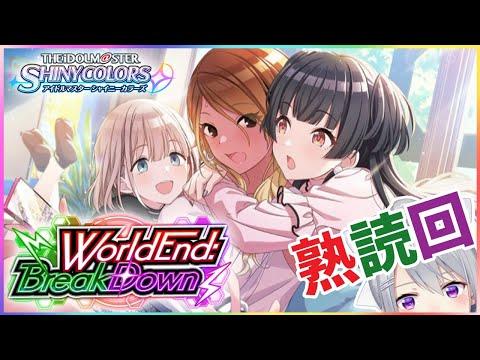 【シャニマス】World end:BreakDownを読む回。【にじさんじ / 樋口楓】