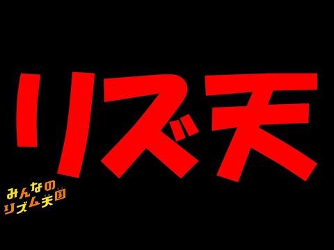 【みんなのリズム天国】全クリするよ!!!!!!!!!!!!!!!!!!!!!!!!!!!!!!!!【三枝明那 / にじさんじ】