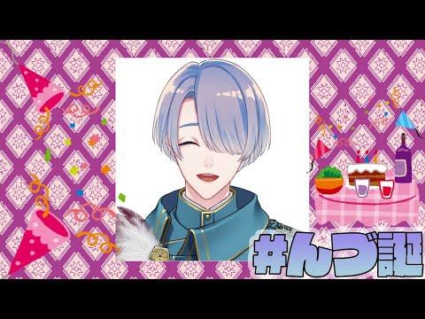 【誕生日記念配信!】弦月の生まれた日を迎えよう!【弦月藤士郎/にじさんじ】