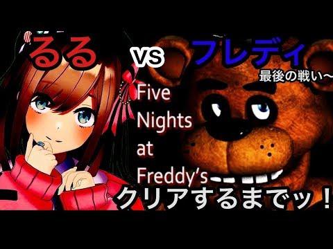 【Five Nights at Freddy's】最後までやり遂げるるrッ!!