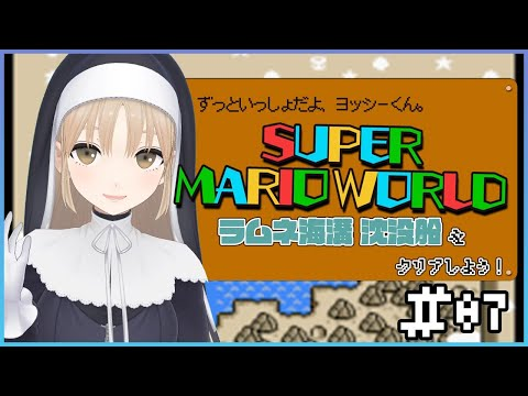 【初見プレイのスーパーマリオワールド#07】ついに完結…!!クッパ!🍹【にじさんじ/シスター・クレア】