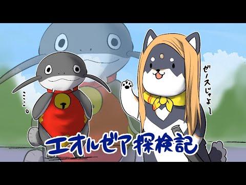 【FF14】おなかぴっぴーエオルゼア探検記 45【黒井しば/にじさんじ】